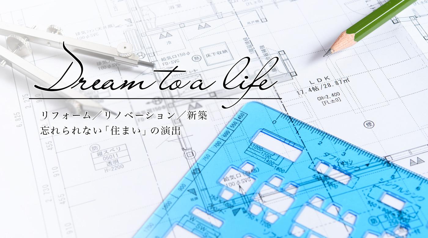 優健リライフ リフォーム リノベーション 新築 熊本県熊本市